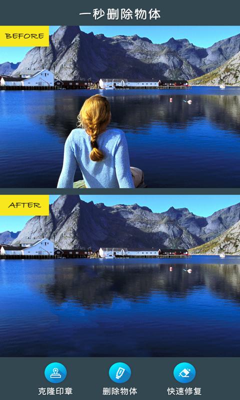 修图去水印 V1.2.0 安卓版截图1