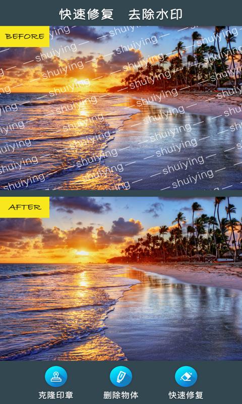 修图去水印 V1.2.0 安卓版截图4