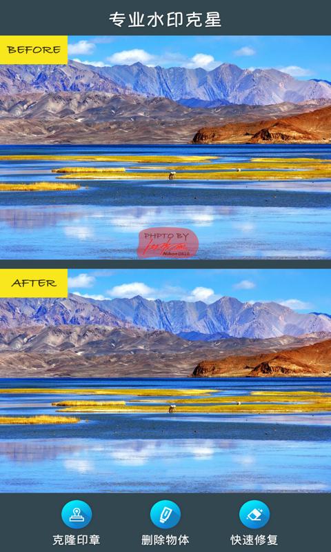 修图去水印 V1.2.0 安卓版截图5