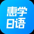 惠学日语 V3.2.4 安卓最新版