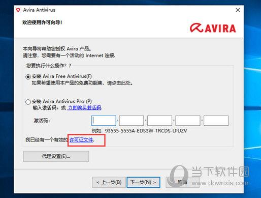 avira小红伞激活码_小红伞激活码生成器 Avira Antivirus激活码工具 V1.0 绿色免费版 下载 ...