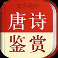 唐诗鉴赏辞典 V3.5.4 安卓版