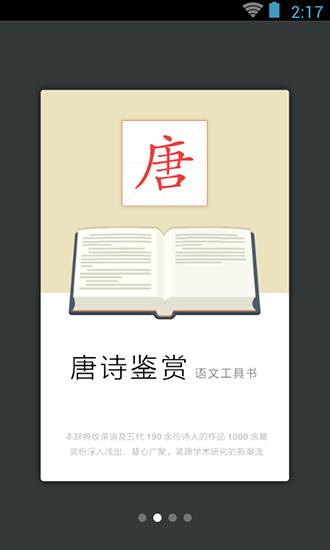 唐诗鉴赏辞典 V3.5.4 安卓版截图2