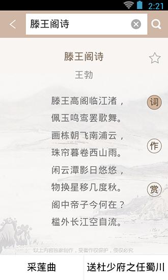 唐诗鉴赏辞典 V3.5.4 安卓版截图5