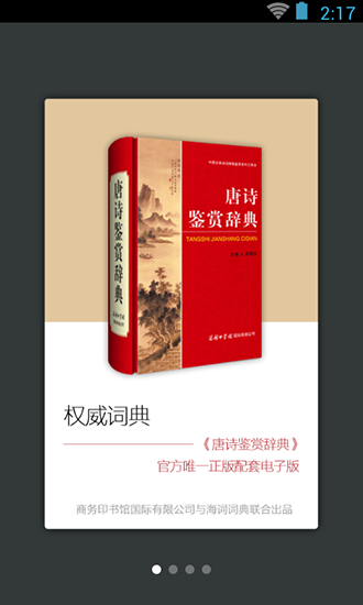 唐诗鉴赏辞典 V3.5.4 安卓版截图1