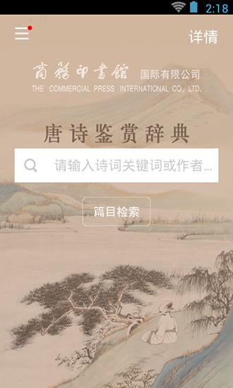 唐诗鉴赏辞典 V3.5.4 安卓版截图3