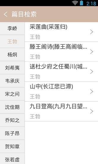 唐诗鉴赏辞典 V3.5.4 安卓版截图4