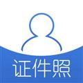 自助证件照 V4.5.2 安卓版
