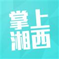 掌上湘西 V5.3.6 安卓版