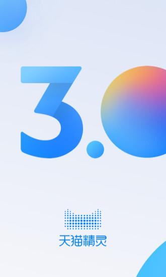 天猫精灵 V5.7.1 安卓最新版截图1