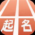 起跑线起名 V1.3.0 安卓版