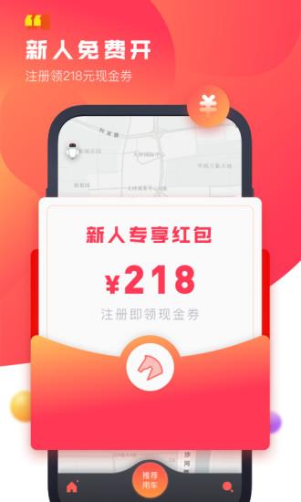 驾呗手机版 V4.5.3 安卓最新版截图2