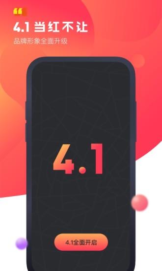 驾呗 V4.2 安卓版截图1