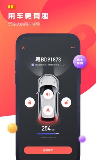 驾呗手机版 V4.5.3 安卓最新版截图5