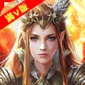 诸神国度满V版 V1.3.700 安卓版