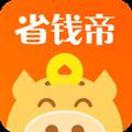 省钱帝 V3.3.1 安卓版
