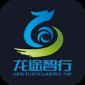 龙途智行 V1.0.2 安卓版