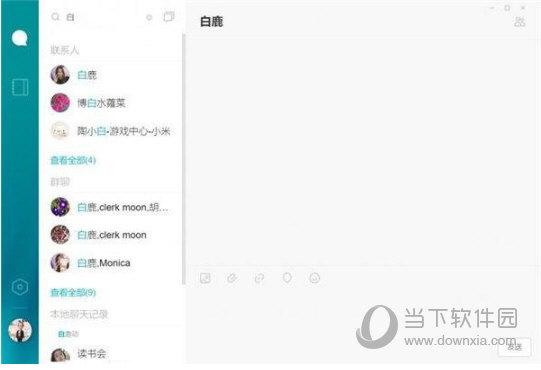 pc端消息栏全局搜索栏示意图