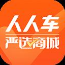 人人车二手车APP V7.1.5 安卓最新版