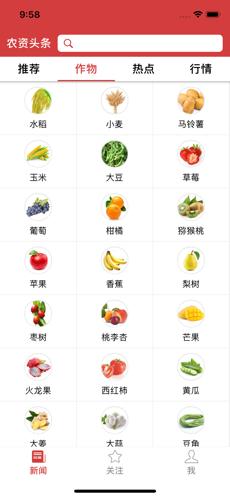 农资头条 V4.2 安卓版截图2