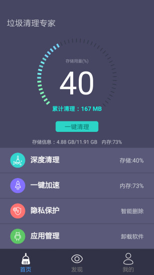 垃圾清理专家 V1.3.7 安卓版截图1