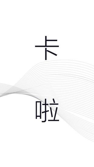 买萌模卡 V3.6.6 安卓版截图3