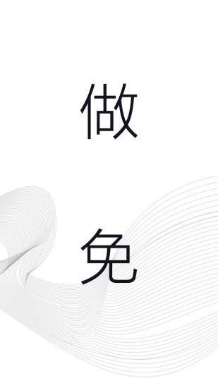 买萌模卡 V3.6.6 安卓版截图1