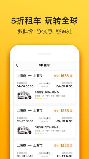 房车生活家 V4.5.2 安卓版截图4