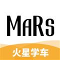 火星学车 V1.6.3 苹果版