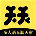 天天语音 V3.4.0 安卓版