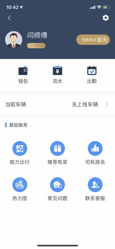 大昌优驾 V5.3.1 安卓版截图2