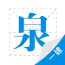 一建泉题库 V1.1.3 安卓版