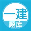 上学吧一级建造师题库 V2.0.0 安卓版