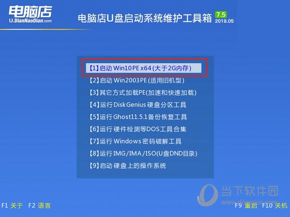 电脑店u盘启动盘制作工具官方下载