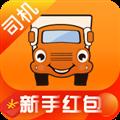 运满满司机 V6.25.0.0 苹果版