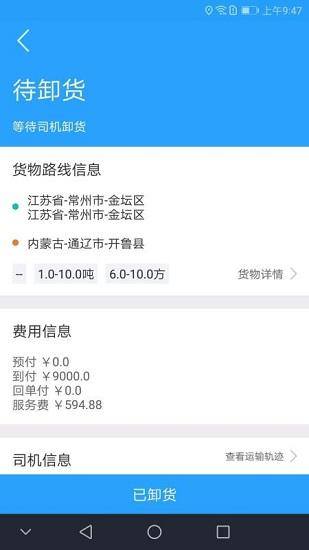 蜂羽货主版 V2.0.83 安卓版截图2