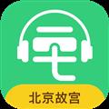 故宫讲解手机电子导游 V4.0.3 安卓版