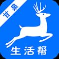甘泉生活帮V5.4.0安卓版