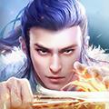 古剑仙域 V5.0.1 安卓版