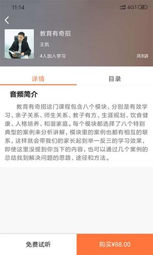 探心猫 V1.1.30 安卓版截图2