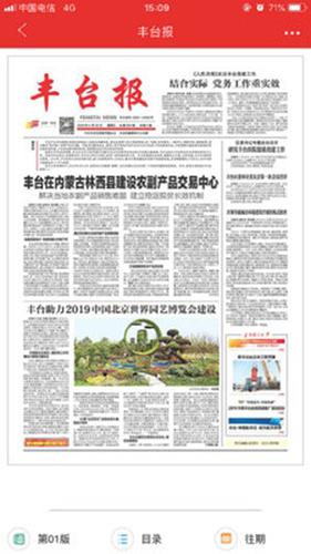 北京丰台 V1.6.3 安卓版截图2