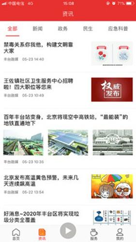 北京丰台 V1.6.3 安卓版截图3