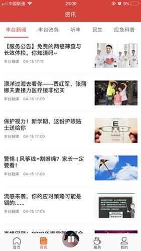 北京丰台 V1.6.3 安卓版截图4