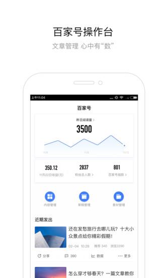百家号 V2.6.0 安卓版截图5