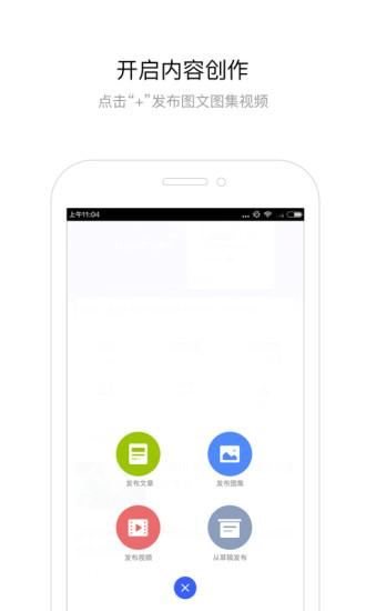 百家号 V2.6.0 安卓版截图3