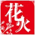 花火Read V1.2.5 最新安卓版