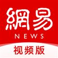 网易新闻视频版 V3.0.0 安卓版