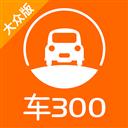 车300二手车 V3.7.5.18 官方安卓版