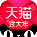 天猫商城 V9.2.0 苹果版