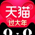 天猫手机客户端 V9.3.0 官方安卓版